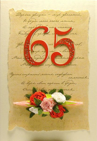 Поздравление с днём рождения с юбилеем 65 лет